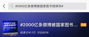 2000亿条!微博全将被国图保存