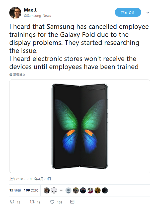 三星正考虑推迟Galaxy Fold发售 已取消员工培训