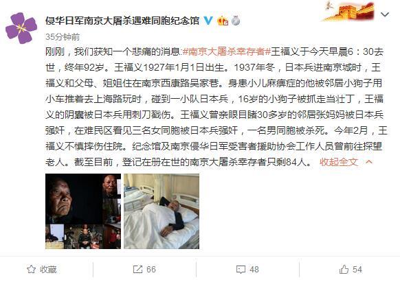 南京大屠杀幸存者王福义去世 登记在册在世幸存者仅84人