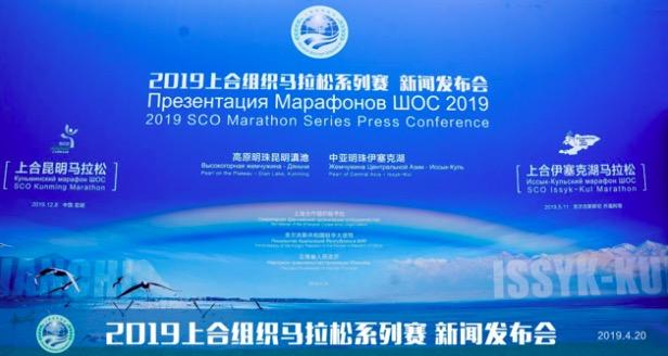 """将体育精神和""""上海精神""""完美结合  2019上合组织马拉松系列赛新闻发布会在京召开"""