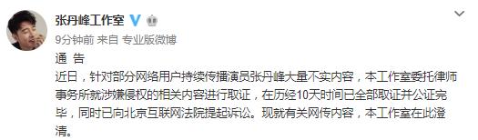 工作室发声明辟谣:张丹峰与毕滢是正当工作关系