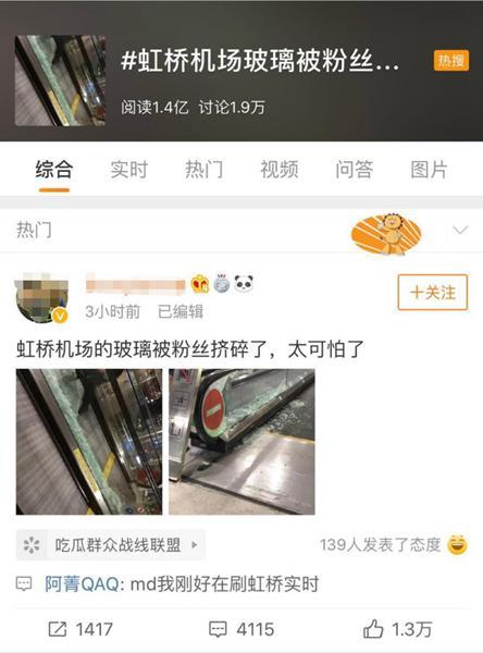 """上海虹桥机场自动扶梯玻璃""""挤爆""""碎一地 祸起粉丝接机?"""