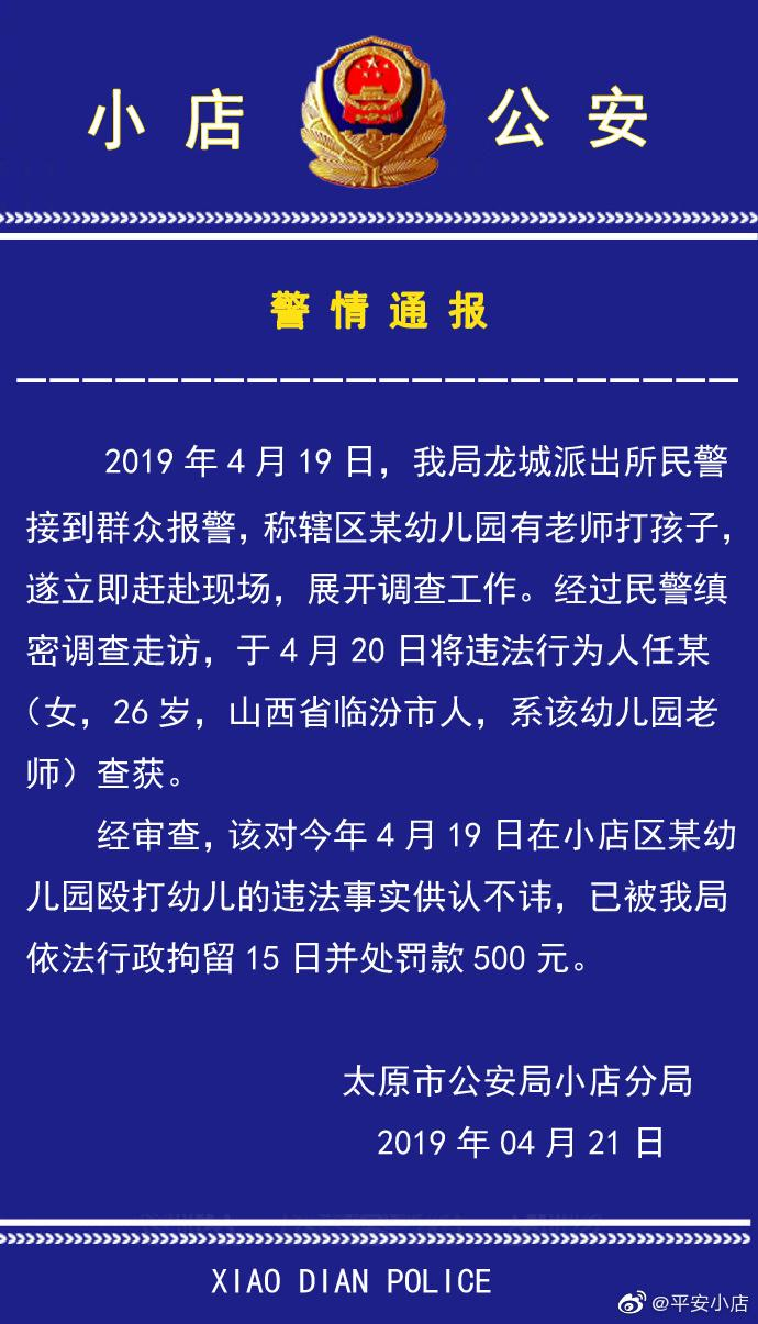 """太原幼童遭女教师拉扯""""卡脖"""" 涉事教师被行拘15日"""