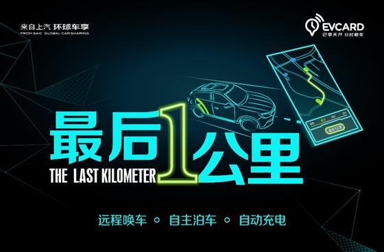 """用科技解决""""最后一公里""""专访环球车享总经理曹光宇先生"""