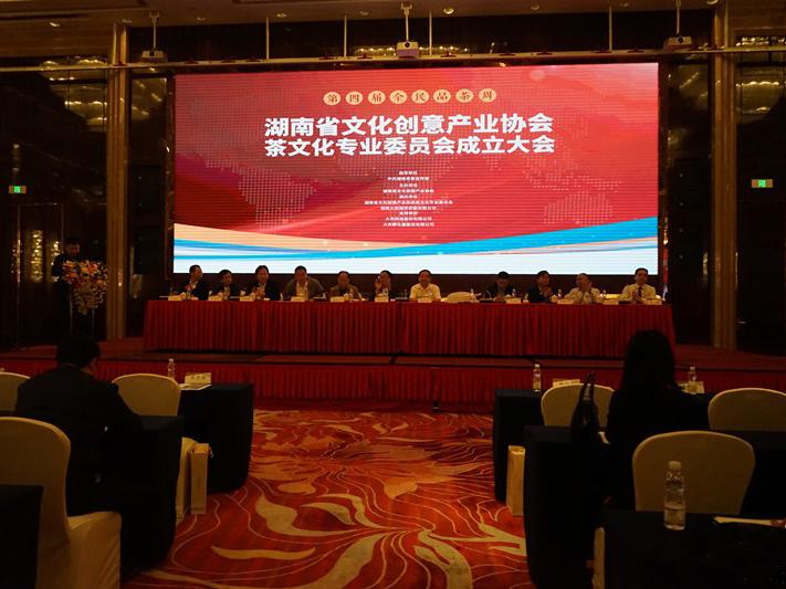 湖南省文化创意产业协会茶文化专业委员会在长沙成立