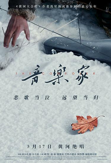 北影节开幕影片《音乐家》时代强音版预告上线