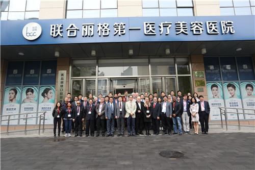 第三届瘢痕疙瘩国际论坛在联合丽格第一医疗美容医院成功举办