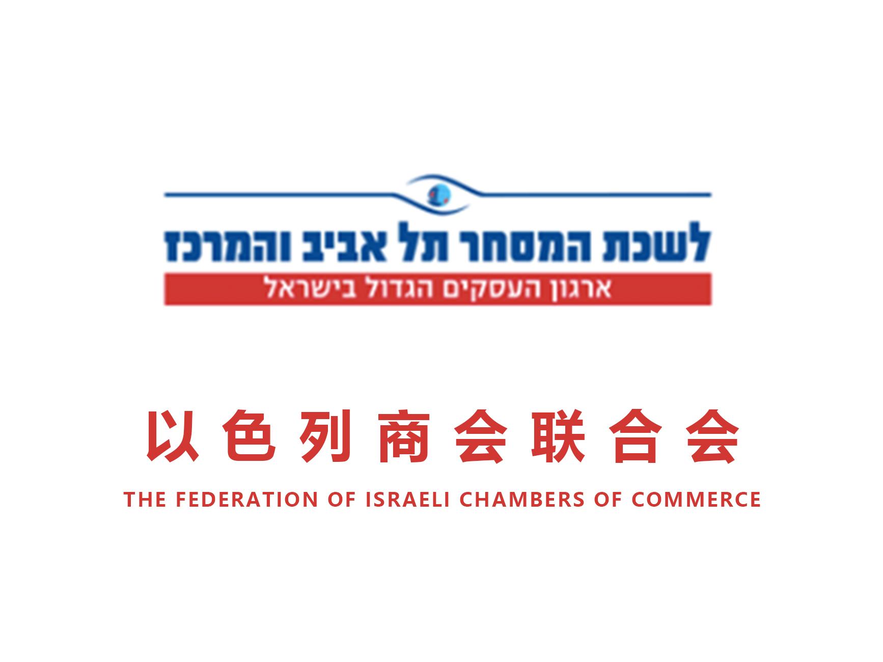 以色列商会联合会/FICC