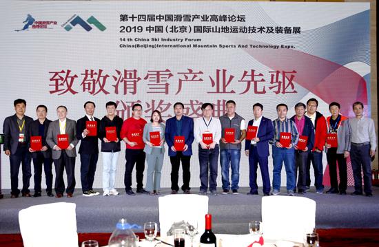 第十四届中国滑雪产业高峰论坛在北京举办