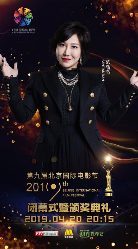 第九届北京国际电影节闭幕 范湉湉闪耀亮相红毯