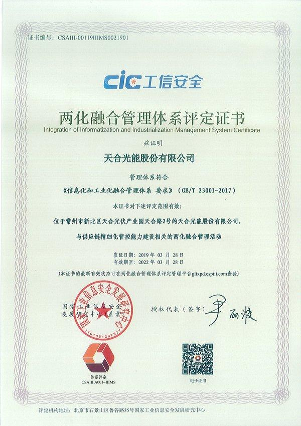 天合光能获颁两化融合管理体系评定证书