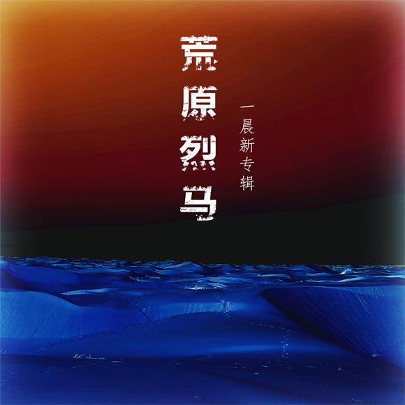 一晨全新原创专辑《荒原烈马》正式发布