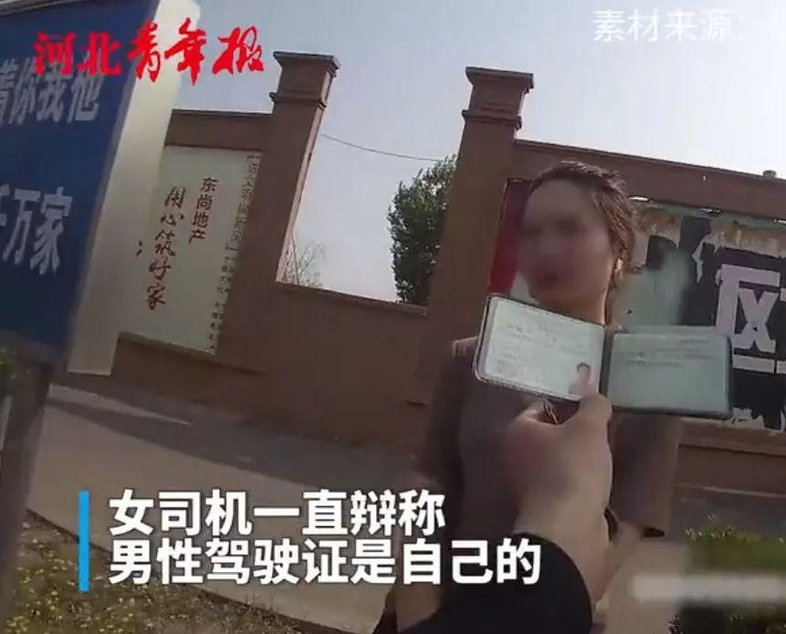 无证女司机拿老公驾照上路被查:我变过性…