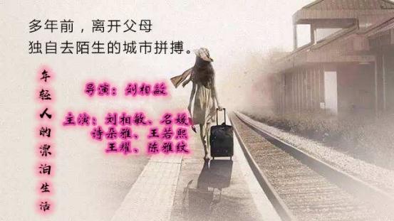 都市青春电影《年轻人的漂泊生活》发布会上海举办