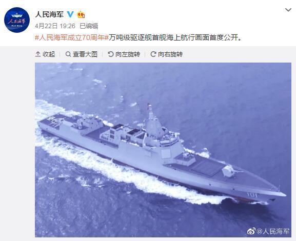 1号站:1号站:海上阅兵前055驱逐舰航行画面曝光 舷号亮了!