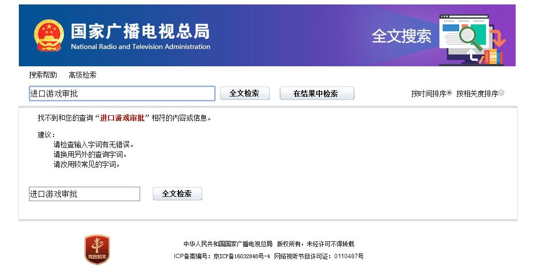 网传广电总局游戏新规打斗不能有液体疑假消息