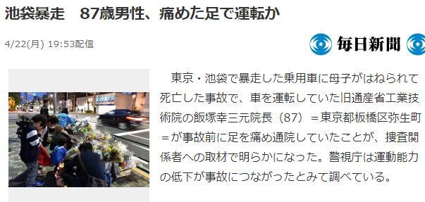 87岁老司机东京池袋开车撞人原因查明:脚疼