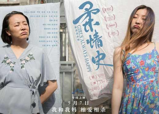 《柔情史》曝海报 5月7日看我和我妈相爱相杀