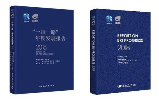 """梁振英作序《""""一带一路""""年度发展报告》(2018)在京发布"""