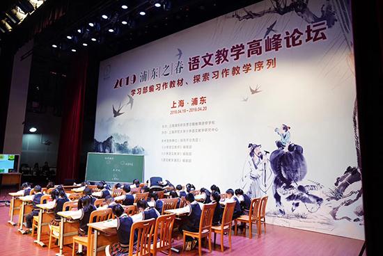 600余位语文老师在沪研讨小学习作教学