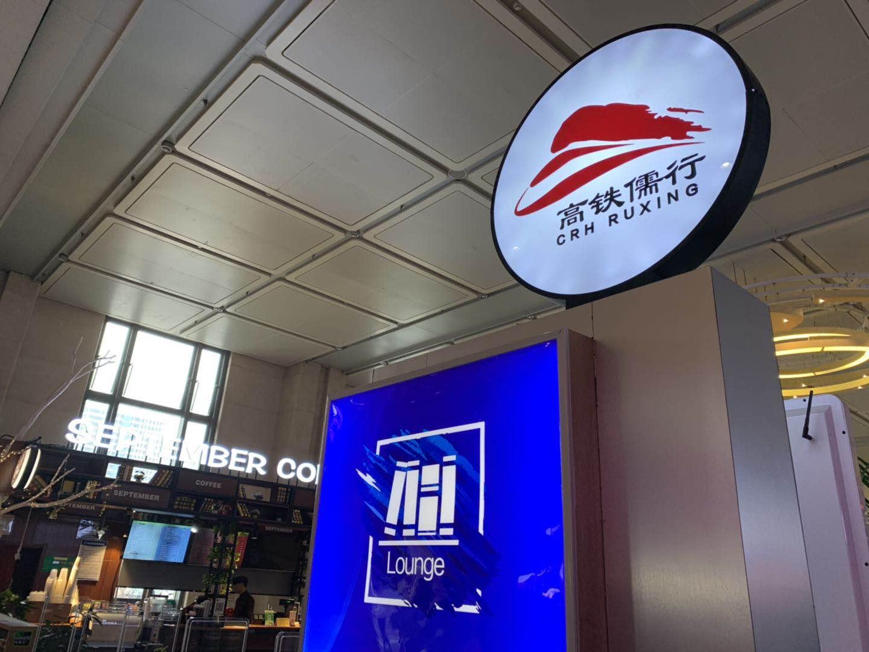 #发现最美铁路?发?#21046;?#40065;文化#环球网系列网评三:传承儒风,让高铁服务更美