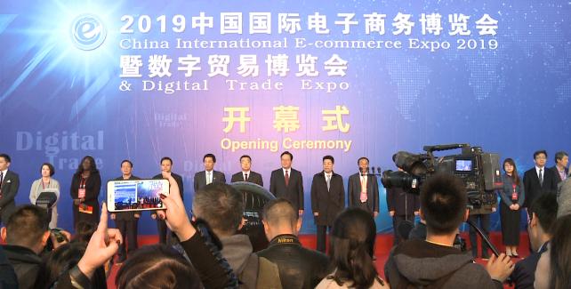 2019外媒义乌行:数贸新时代 电商新机遇