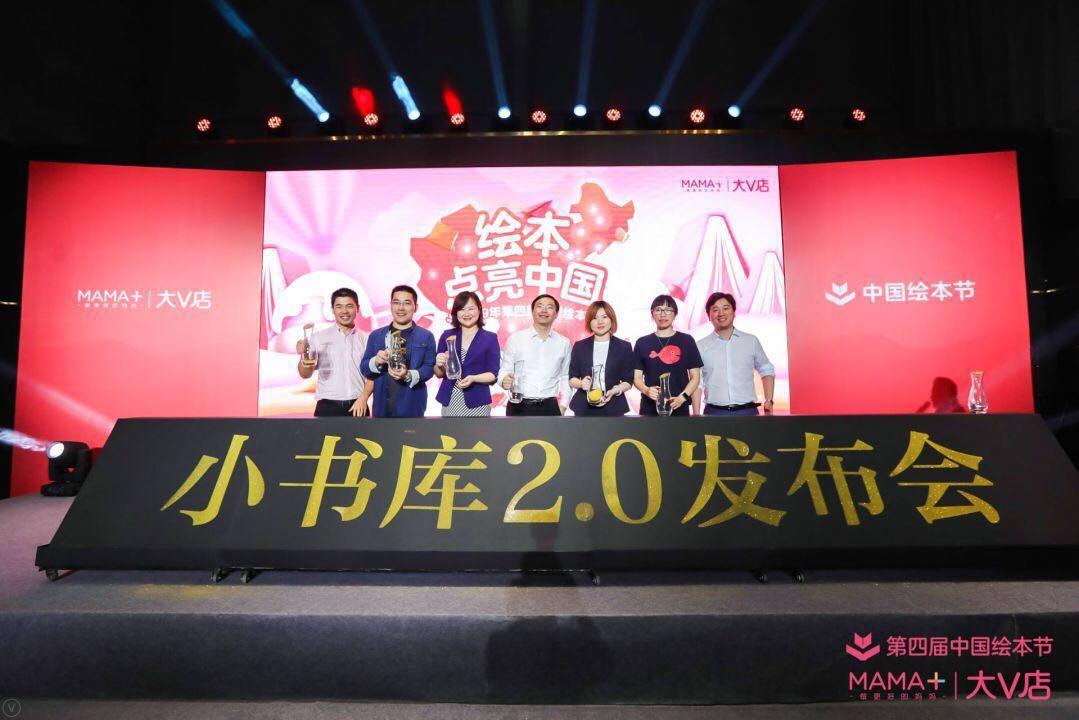大V店第四届中国绘本节用绘本点亮中国
