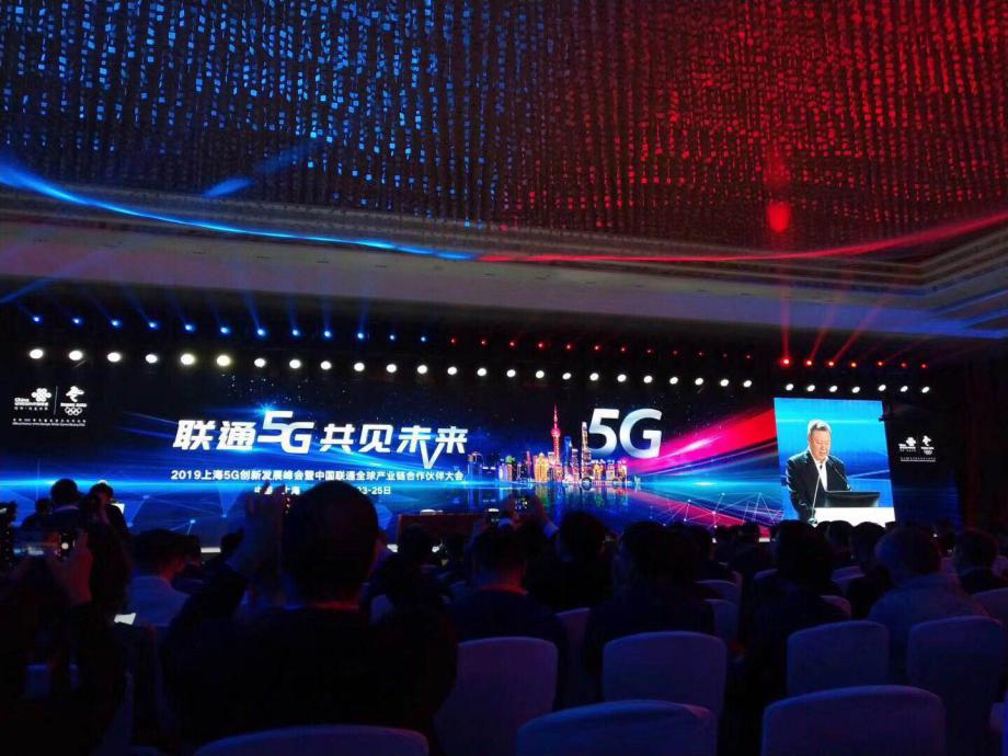"""联通召开5G大会,360OS获""""爱心合作伙伴奖"""""""