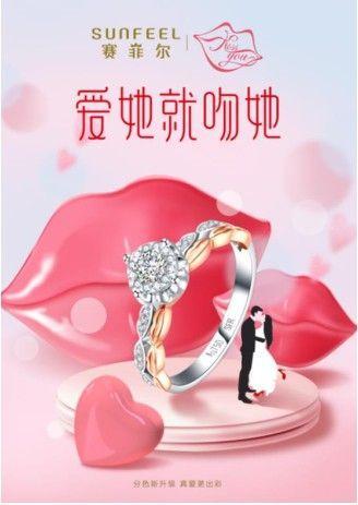 赛菲尔KISS YOU 二代升级系列引领珠宝新风尚