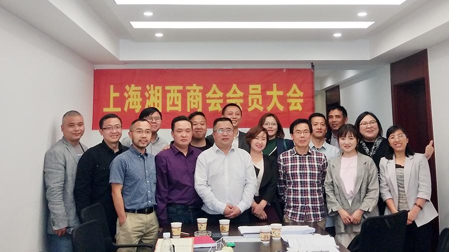 上海湘西商会成立 将推动两地经济合作发展