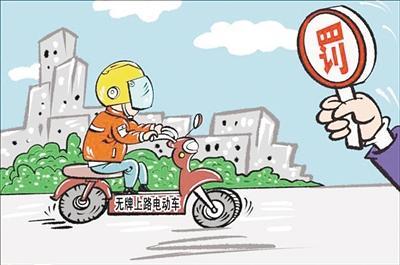 注意! 5月北京无牌电动车上路将受罚