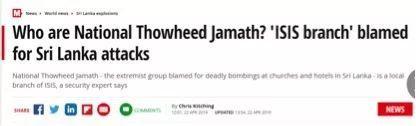 外媒:制造斯里兰卡血腥爆炸案的组织或是ISIS的分支!