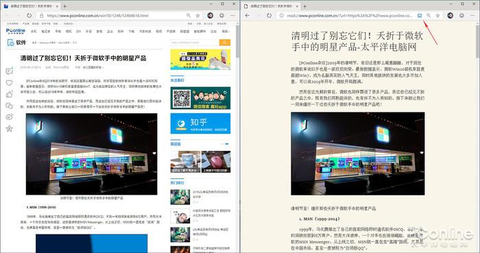 隐藏功能超炫酷 新版Edge浏览器还能这么玩