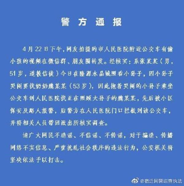 宿迁警方通报:网传偷小孩视频系爷爷带哭闹的小孙子找奶奶