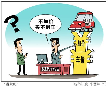 """高档汽车销售再曝""""潜规则"""":明码标价外动辄加价几十万元合规吗?"""