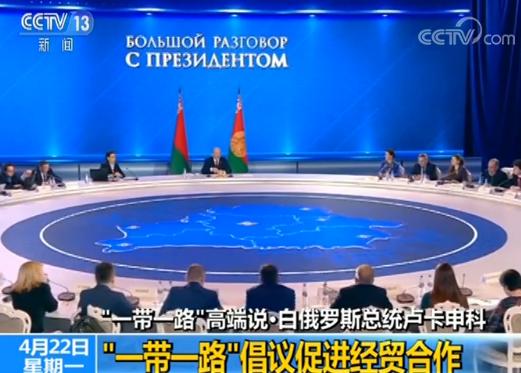 """白俄罗斯总统:""""一带一路""""倡议促进经贸合作"""