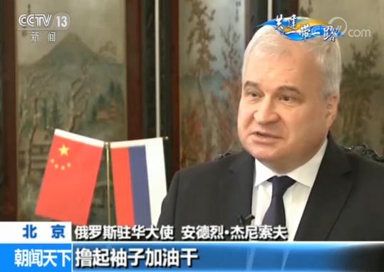 """俄驻华大使:俄方期待同中国加强""""一带一路""""合作 实现双赢"""