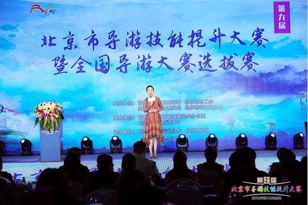第九届北京导游技能大赛暨全国导游大赛选拔赛决赛及颁奖典礼举行