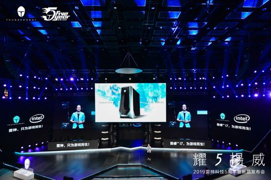 雷神新品发布会在京召开 8款新品一齐亮相