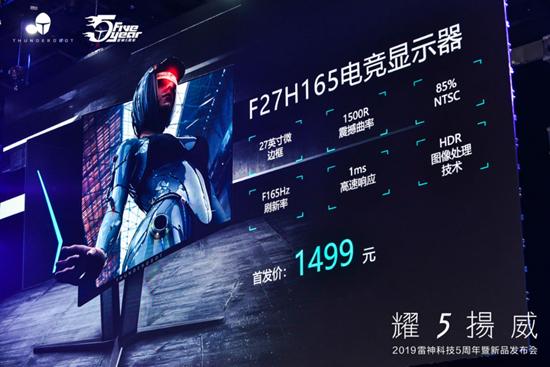 16.6领衔,雷神九代英特尔处理器新品正式发布