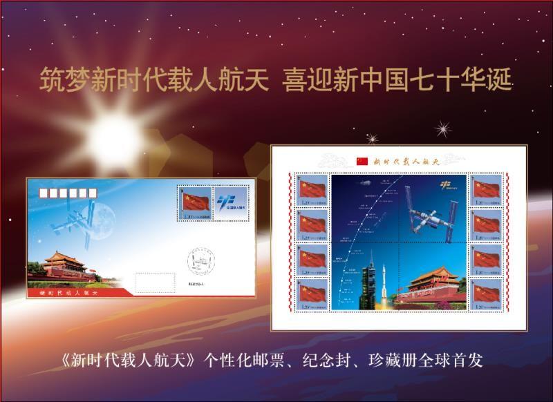 """《新时代载人航天》主题邮品 在""""中国航天日""""首发"""