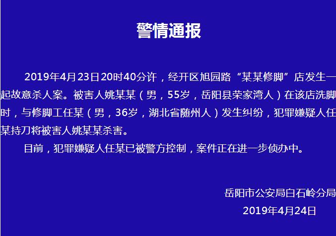 岳阳一修脚工持刀杀害顾客,犯罪嫌疑人已被警方控制