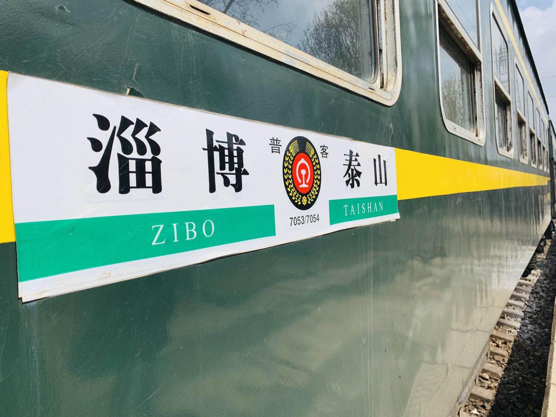 #发现最美铁路·感受齐鲁文化#环球网系列网