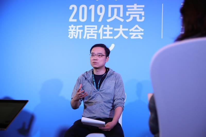 贝壳找房惠新宸:VR房源数据未来将产生更多价值