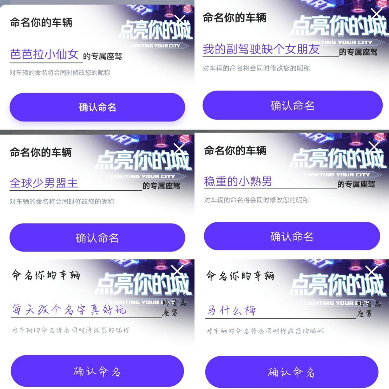 "GoFun""命名专属用车""引发UGC小高潮"