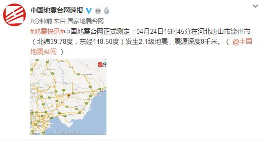 河北唐山市滦州市发生2.1级地震 震源深度8千米