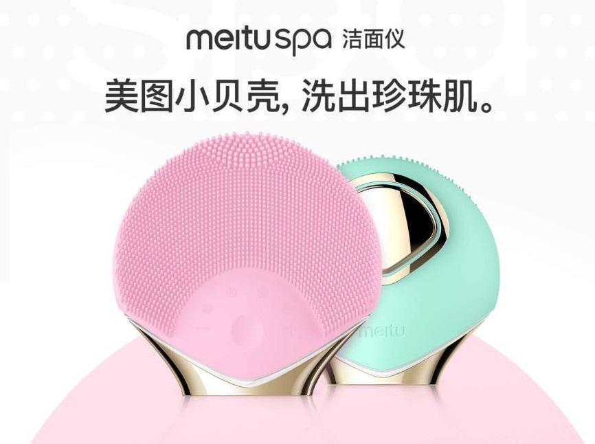 美图开售智能洁面仪,布局AI美肤,将推出系列美肤服务