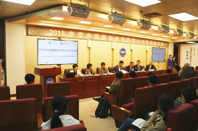 """""""2018年度国际关系研究十大热点""""发布会在京举行"""