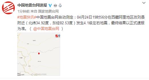 西藏阿里地区改则县附近发生4.1级左右地震