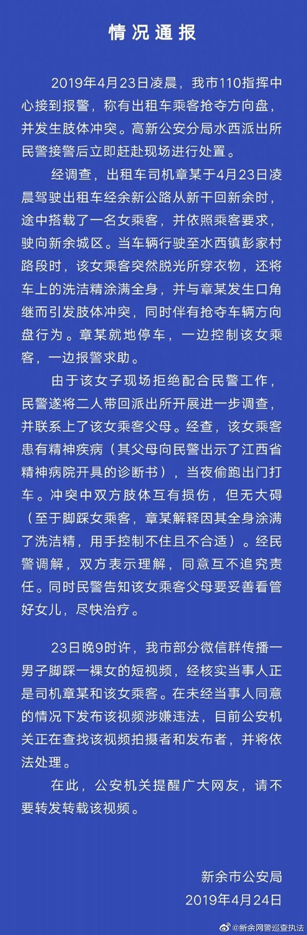 江西新余通报女乘客脱衣抢方向盘:有精神疾病,视频发布者涉违法